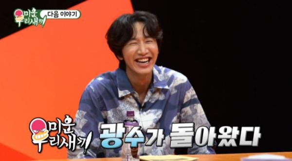 ▲'런닝맨' 이광수 '미우새' 스페셜 MC 출연(사진=SBS 방송화면 캡처)