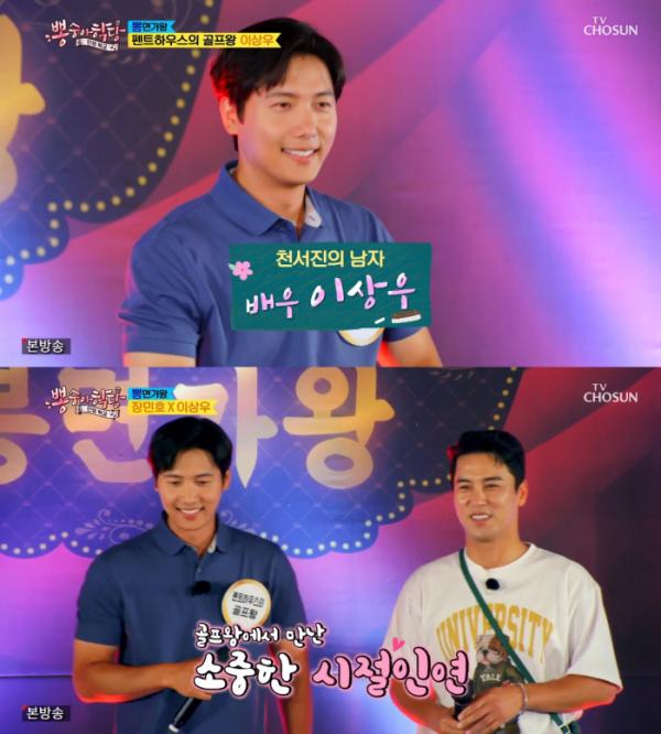 ▲'뽕숭아 학당' 이상우(왼), 장민호 (출처=TV조선 '뽕숭아 학당' 방송캡처)