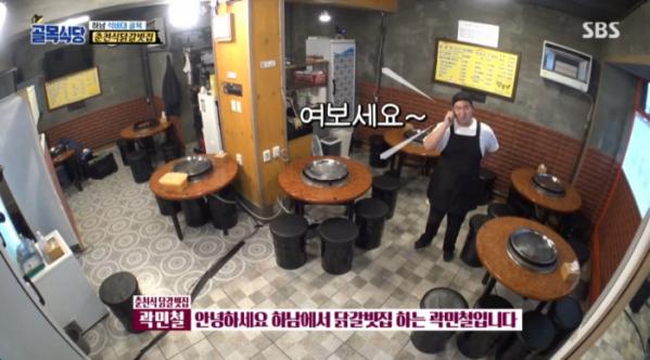 ▲'골목식당' 석바대 골목 닭갈비집 (사진=SBS 방송화면 캡처)