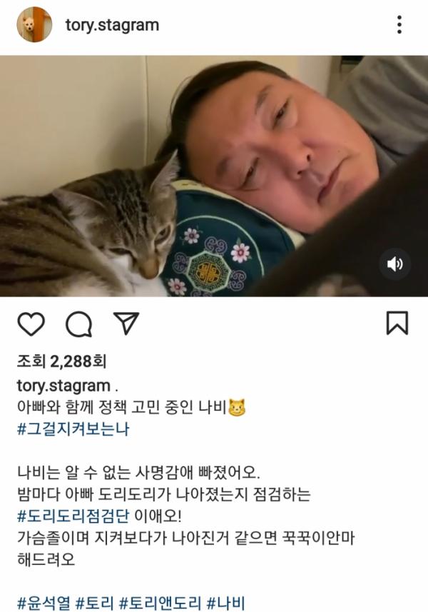 (출처=윤석열 인스타그램 캡처)