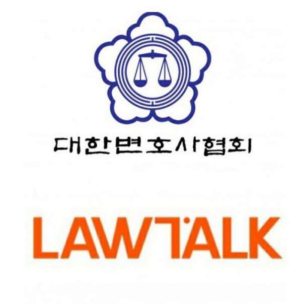 ▲대한변호사협회, 로톡