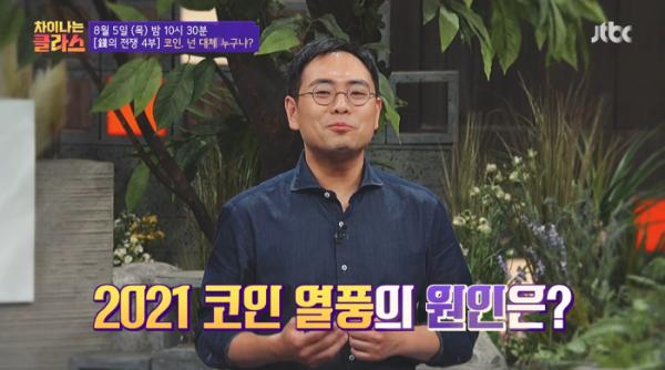 ▲'차이나는클라스'(사진제공=JTBC)