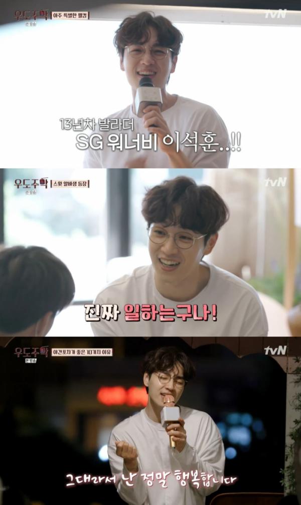 ▲이석훈(사진 = tvN '우도주막' 방송 캡처)