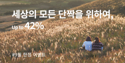 ▲신생 저비용항공사(LCC) 에어프레미아는 12일까지 공식 홈페이지를 통해 김포~제주 노선 항공권을 예매하는 2인 탑승객을 대상으로 할인 프로모션을 진행한다.  (사진제공=에어프레미아)