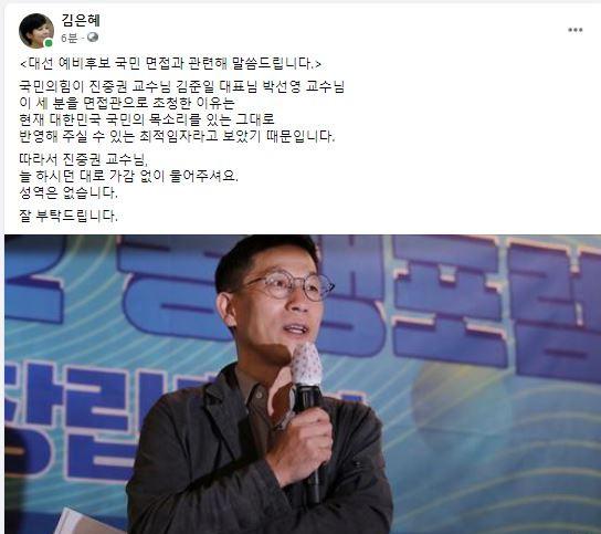 (출처=김은혜 국민의힘 의원 페이스북 캡처)
