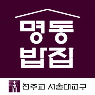 ▲명동밥집 로고.  (사진제공=동국제강)