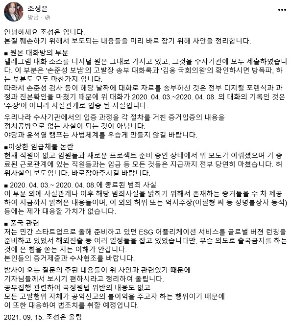 (출처=조성은 페이스북)