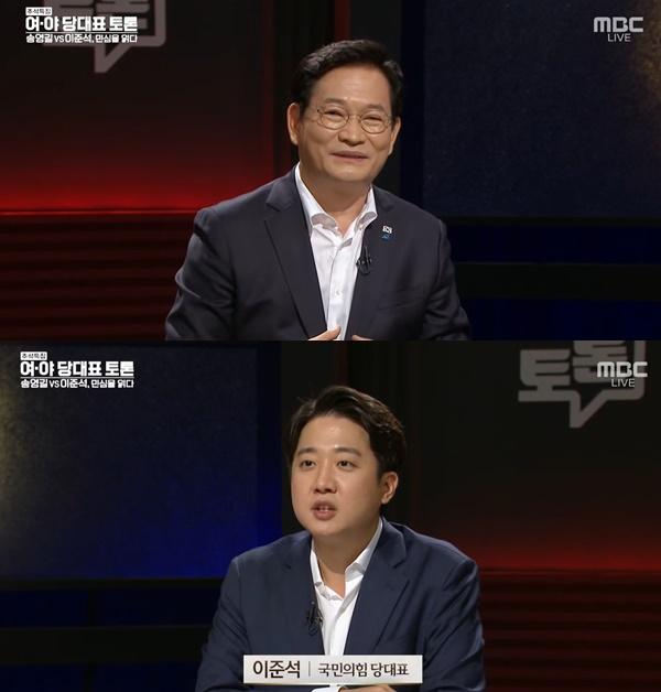 (사진=MBC 방송화면 캡처)
