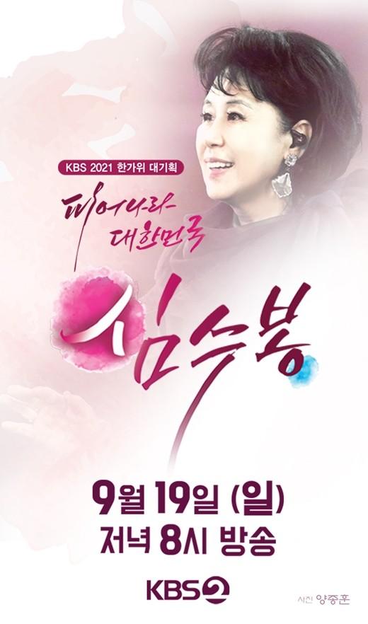 ▲KBS 2TV '피어나라 대한민국, 심수봉' 포스터 (사진제공=KBS)