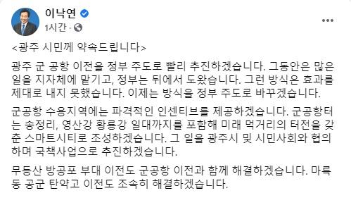 (출처=이낙연 SNS 캡쳐)