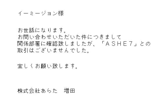 ▲아라타 코퍼레이션에서 본지에 답변한 이메일.