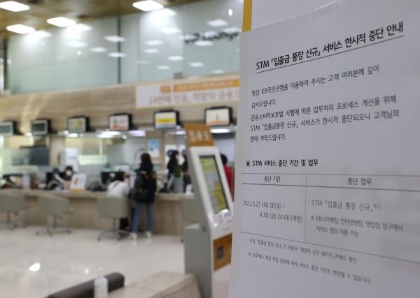 ▲지난 3월 금융소비자보호법(금소법) 시행 첫 날 서울 KB국민은행 여의도본점 모습.  (연합뉴스 )