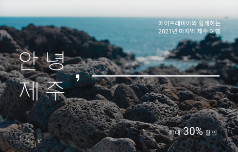 ▲에어프레미아는 내달 김포~제주 노선 탑승객을 위한 '안녕, 제주' 프로모션을 진행한다.  (사진제공=에어프레미아)