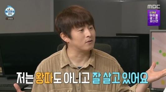 ▲'나 혼자 산다' 기안84 (출처=MBC '나 혼자 산다' 캡처)