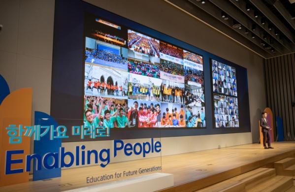 ▲9월 1일 삼성은 서울 서초동 삼성금융캠퍼스에서 '드림클래스 2.0' 기념 행사를 온라인으로 개최했다. (사진제공=삼성전자)