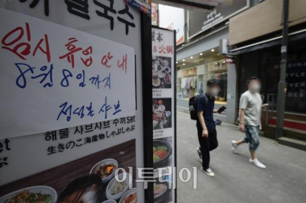 ▲코로나19 장기화로 소상공인의 어려움이 커지고 있는 6일 서울 중구 명동의 한 식당에 임시휴업 안내문이 붙어있다. 조현호 기자 hyunho@  (이투데이DB)