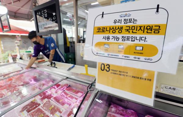 ▲코로나 상생 국민지원금(재난지원금) 지급 절차가 시작된 6일 서울 용산구 전통시장의 한 가게에 코로나 상생 국민지원금 사용 가능 안내 문구가 붙어있다. (연합뉴스)