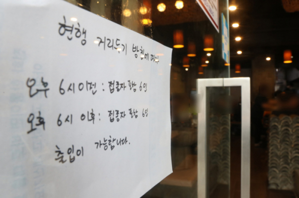 ▲6일 서울의 한 식당에 사회적 거리두기 안내문이 부착돼 있다. (뉴시스)