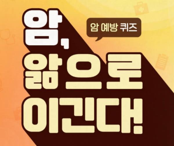 ▲'암 예방 퀴즈' 캐시워크 돈버는퀴즈 정답 공개