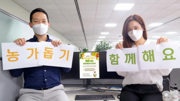 ▲삼성전자 직원들이 '농가돕기 착한소비' 캠페인 참여를 독려하는 모습 (사진제공=삼성전자)