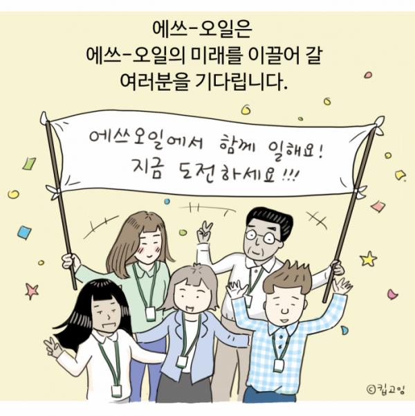 ▲에쓰오일의 채용 소개 웹툰 이미지 (사진제공=에쓰오일)