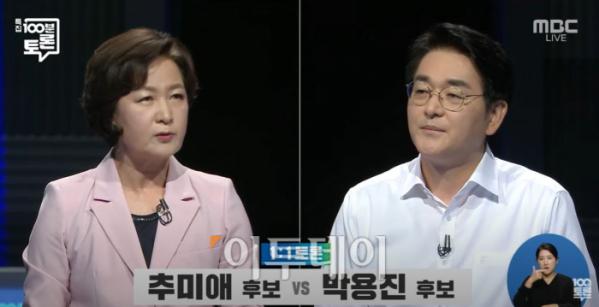 (사진출처=MBC 채널 캡쳐)