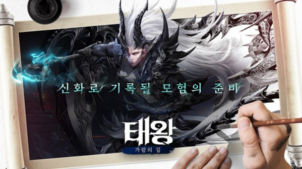 ▲신작 MMORPG '태왕: 가람의 길'  (사진제공=룽투코리아)