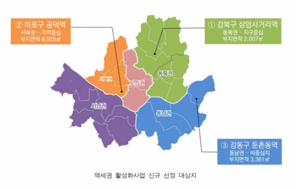 ▲서울시 역세권 활성화사업 신규 사업지 개요. (자료제공=서울시)