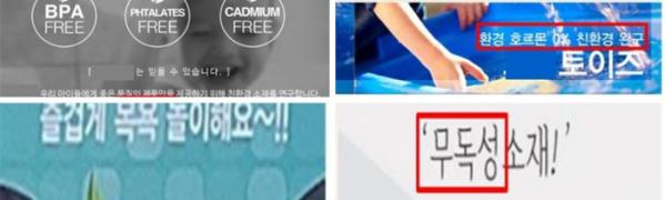 ▲환경성 표시·광고 법령을 위반한 어린이 목욕 완구 온라인 광고 사례.  (자료제공=환경부)