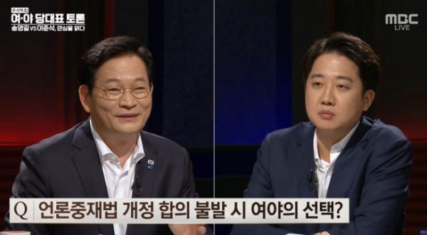 (사진=MBC 방송 화면 캡처)
