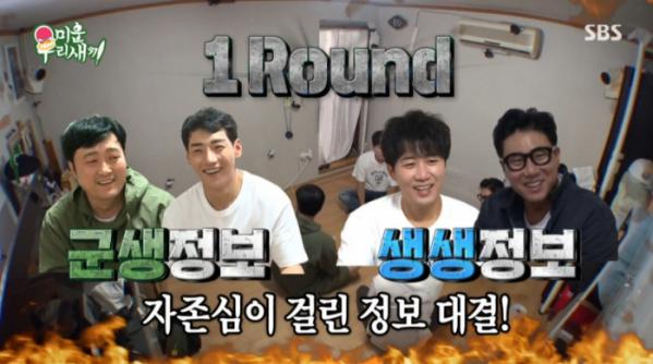▲미운우리새끼(미우새) 치약 꿀팁(사진=SBS 방송화면 캡처)