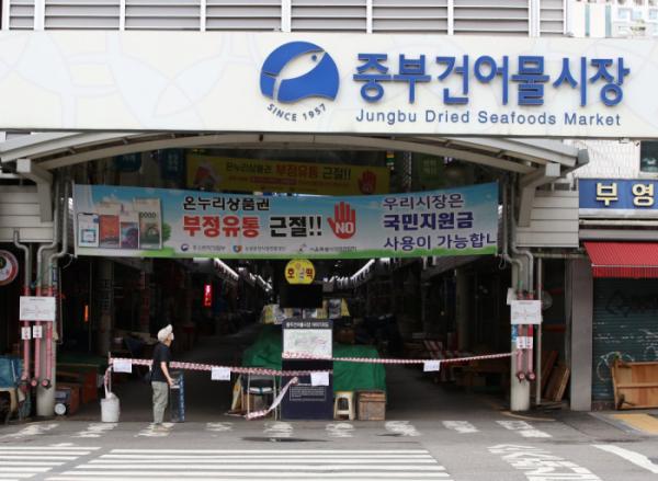 ▲22일 오후 서울 중구 중부시장 입구에 폐쇄 안내문이 붙어 있다. 이 시장에선 누적 143명의 신종 코로나바이러스 감염증(코로나19) 확진환자가 발생했다. (뉴시스)