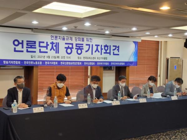 (사진 제공=한국인터넷신문협회)