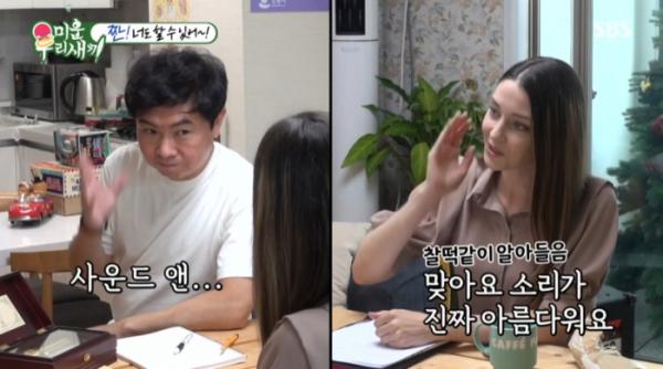 ▲임원희와 영어 선생님(사진=SBS 방송화면 캡처)