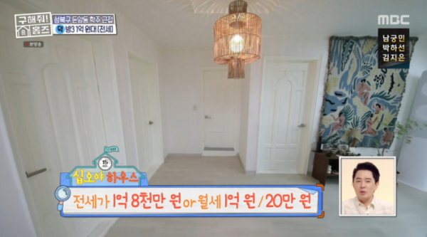 ▲십오야 하우스 '구해줘 홈즈'(사진=MBC 방송화면 캡처)
