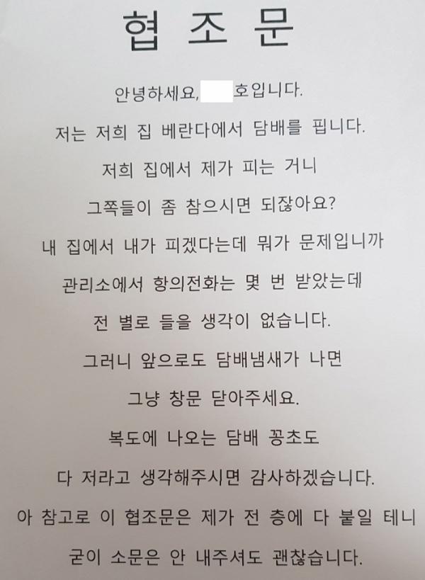 (온라인 커뮤니티 캡처)