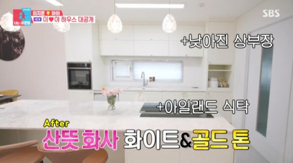 ▲이지훈 아야 집 (사진=SBS 방송화면 캡처)