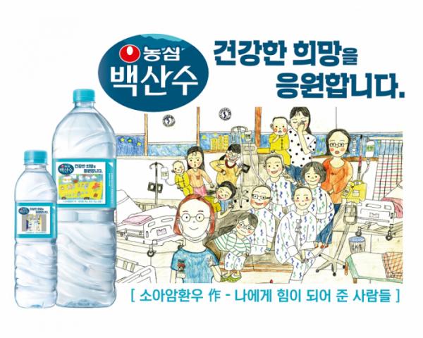 ▲농심 백산수 백혈병소아암 한정판  (농심)