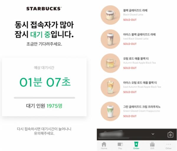 ▲리유저블 컵 인기에 앱 접속이 지연되고 일부 매장에서는 커피 품절 현상이 빚어졌다. (스타벅스 공식 애플리케이션 캡쳐)