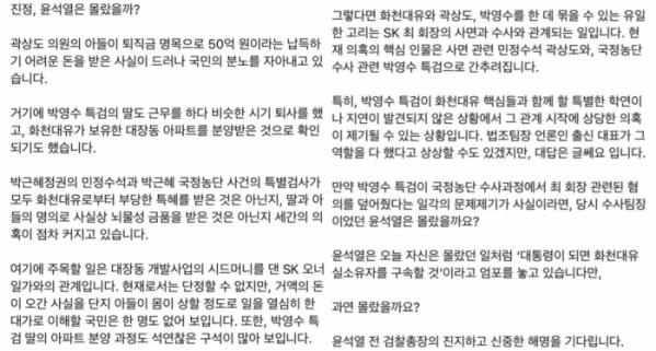 ▲추미애 전 법무부 장관 SNS 캡처