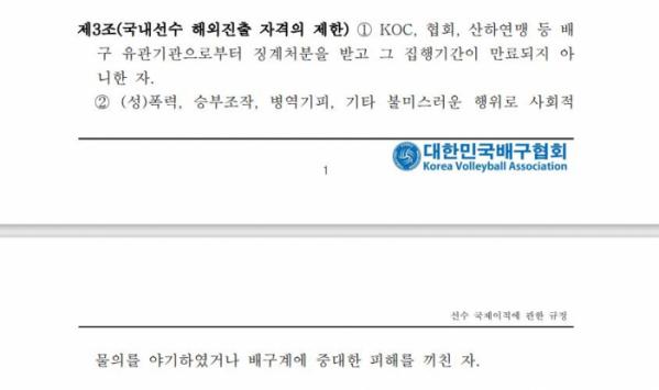 ▲배구협회 '선수 국제이적에 관한 규정' 중  (자료출처=배구협회 홈페이지 )