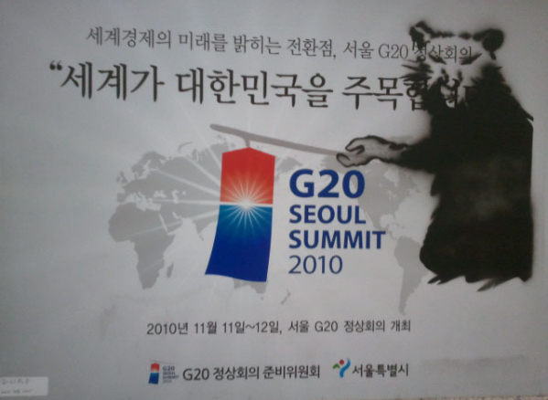 ▲'쥐그림'이 새겨진 2010년 G20 서울 정상회의 홍보포스터 (연합뉴스)