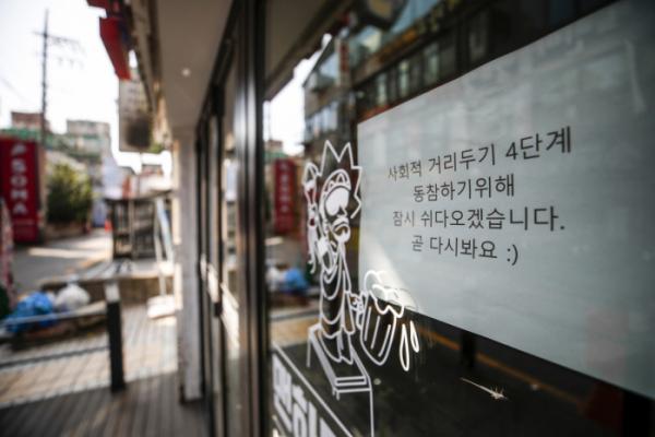 ▲9월 12일 오전 서울시내 한 음식점에 휴업 안내문이 붙어 있다. (뉴시스)