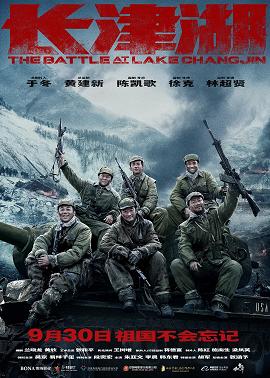 ▲영화 '장진호 전투' 포스터. 출처 위키피디아