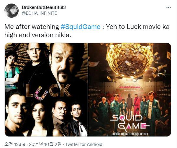 ▲인도 영화 '럭'과 '오징어게임'을 비교하는 인도 네티즌 (트위터(@EDHA_INFINITE) 캡처)