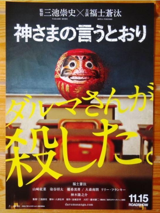 ▲일본 영화 '신이 말하는 대로' 포스터 (커뮤니티 캡처)