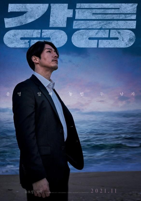 ▲강릉 포스터 (자료 = 스튜디오산타클로스)