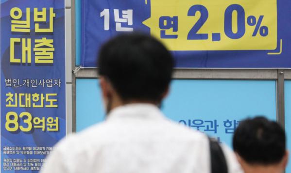 ▲9월 28일 오후 서울 시내 상호금융권 외벽에 대출 안내 현수막이 붙어있는 모습. (뉴시스)
