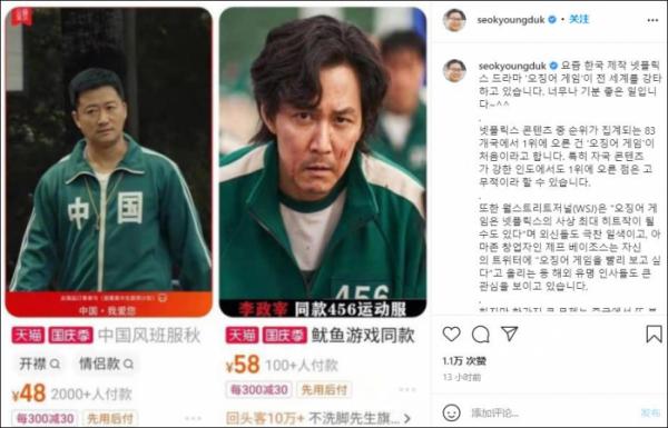 ▲서경덕 교수가 지난 5일 올린 SNS 게시글 (연합뉴스)