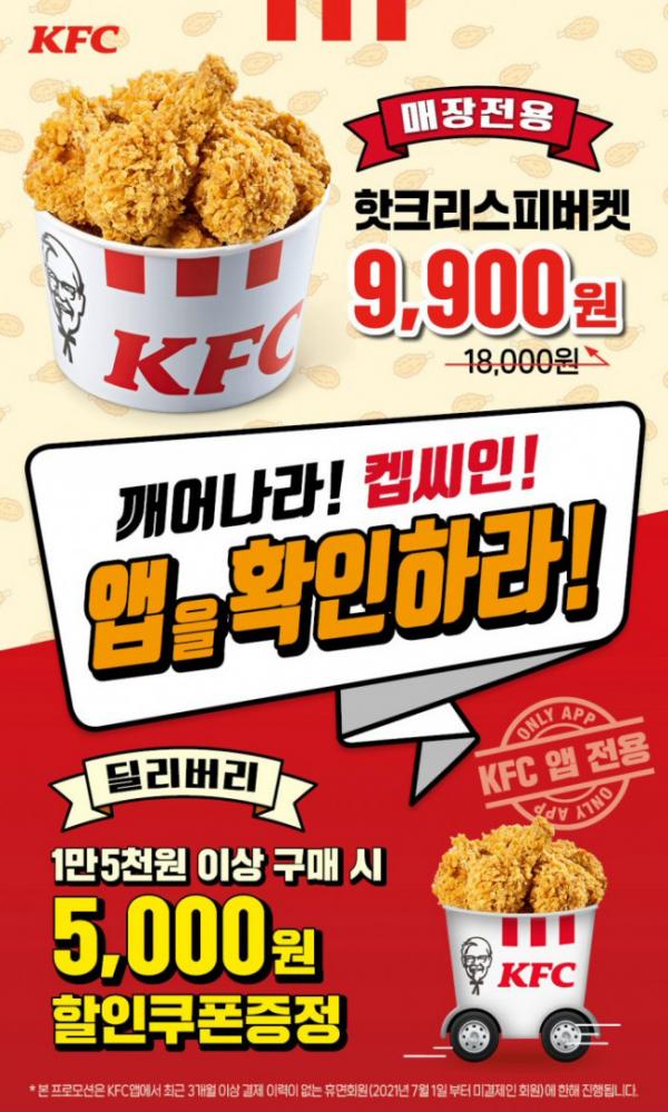 (출처=KFC)